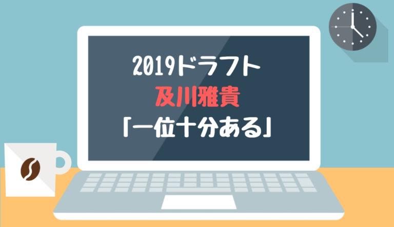 ドラフト2019候補 及川雅貴(横浜)「一位十分ある」