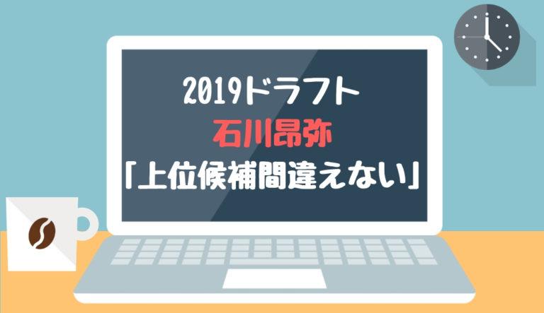 ドラフト2019候補 石川昂弥(東邦)「上位候補間違えない」