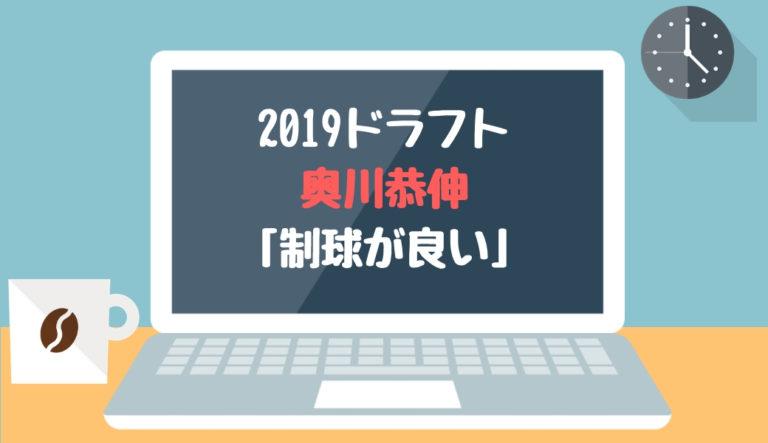 ドラフト2019候補 奥川恭伸(星稜)「制球が良い」