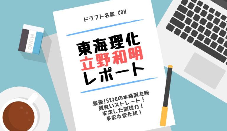 ドラフト2019候補 立野和明(東海理化)指名予想・評価・動画・スカウト評価