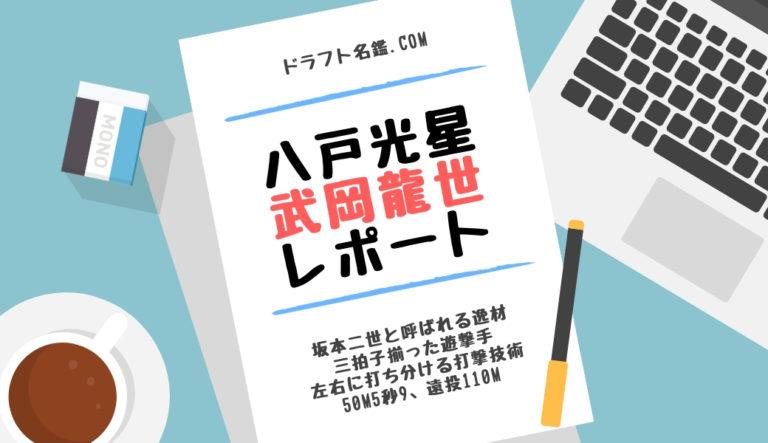 ドラフト2019候補 武岡龍世(八戸光星)指名予想・評価・動画・スカウト評価