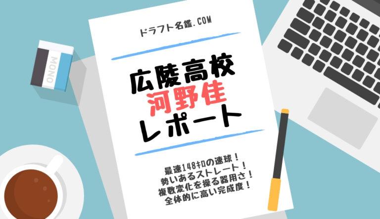 ドラフト2019候補 河野佳(広陵)指名予想・評価・動画・スカウト評価