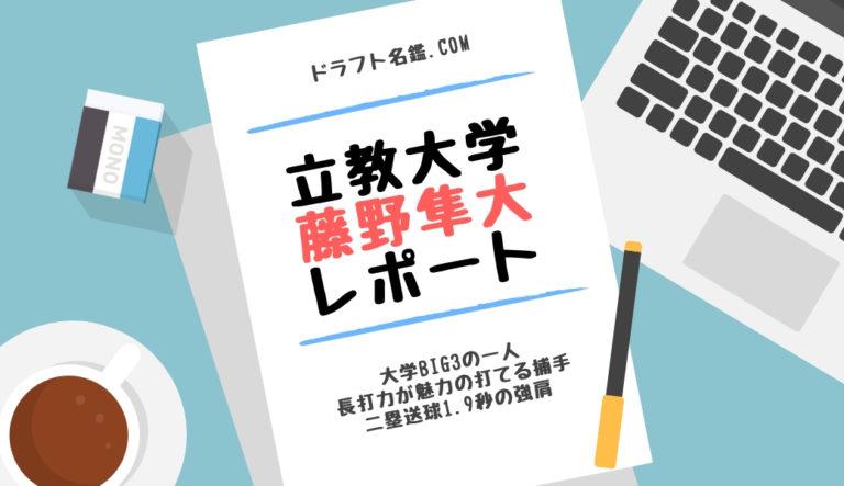 ドラフト2019候補 藤野隼大(立教)評価・特徴・動画・スカウト評価