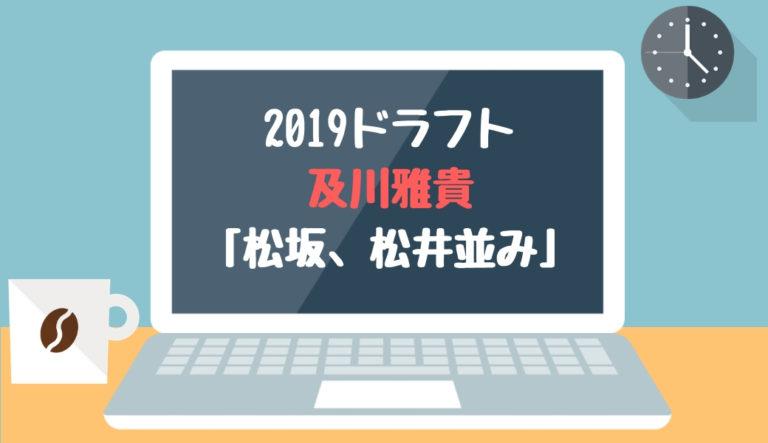 ドラフト2019候補 及川雅貴(横浜)「松坂、松井並み」