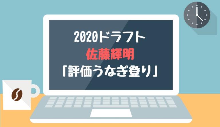ドラフト2020候補 佐藤輝明(近大)「評価うなぎ登り」