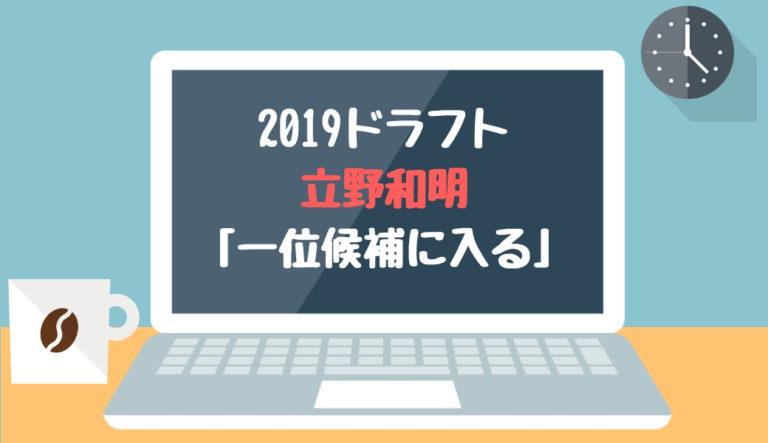 ドラフト2019候補 立野和明(東海理化)「一位候補に入る」