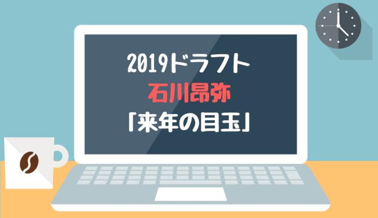 ドラフト2019候補 石川昂弥(東邦)「来年の目玉」