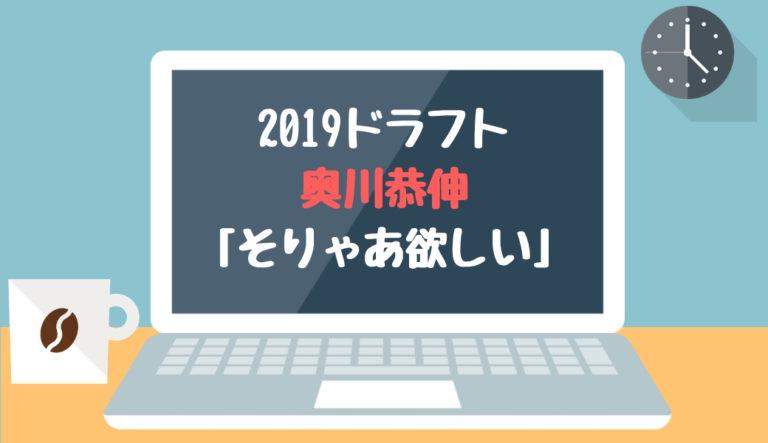ドラフト2019候補 奥川恭伸(星稜)「そりゃあ欲しい」
