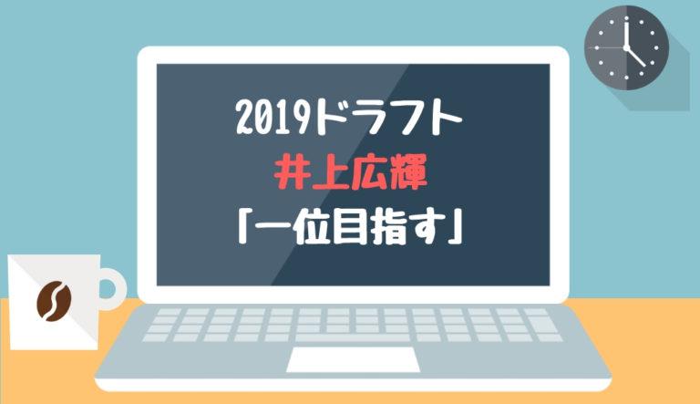 ドラフト2019候補 井上広輝(日大三)「一位目指す」