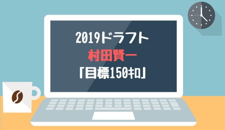 ドラフト2019候補 村田賢一(春日部共栄)「目標150キロ」
