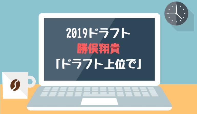 ドラフト2019候補 勝俣翔貴(国際武大)「ドラフト上位で」