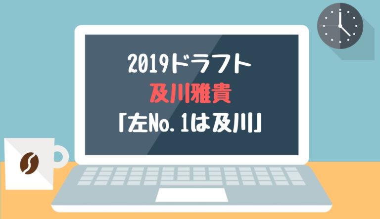 ドラフト2019候補 及川雅貴(横浜)「左No.1は及川」