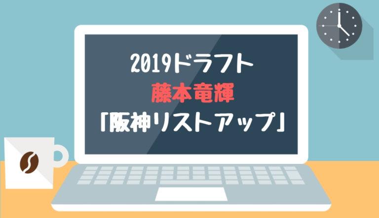 ドラフト2019候補 藤本竜輝(履正社)「阪神リストアップ」