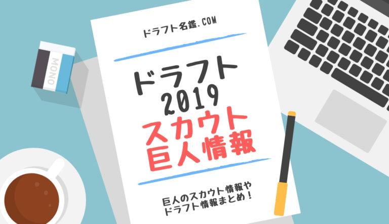 ドラフト2019 巨人 ドラフト情報&スカウト評価まとめ!