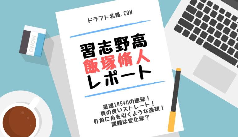 ドラフト2019候補 飯塚脩人(習志野)指名予想・評価・動画・スカウト評価