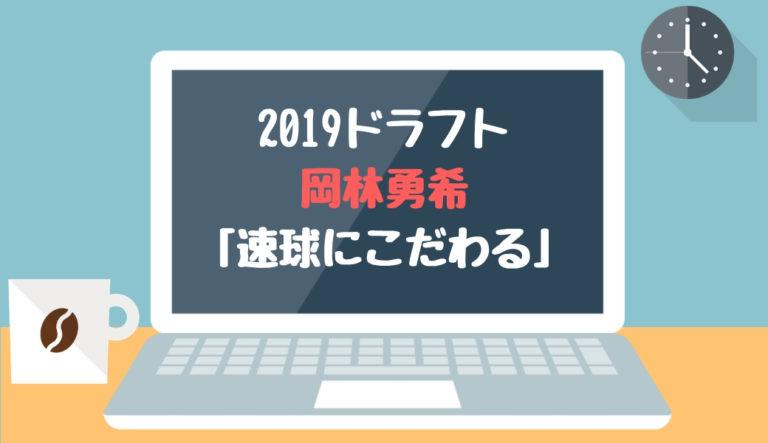 ドラフト2019候補 岡林勇希(菰野)「速球にこだわる」