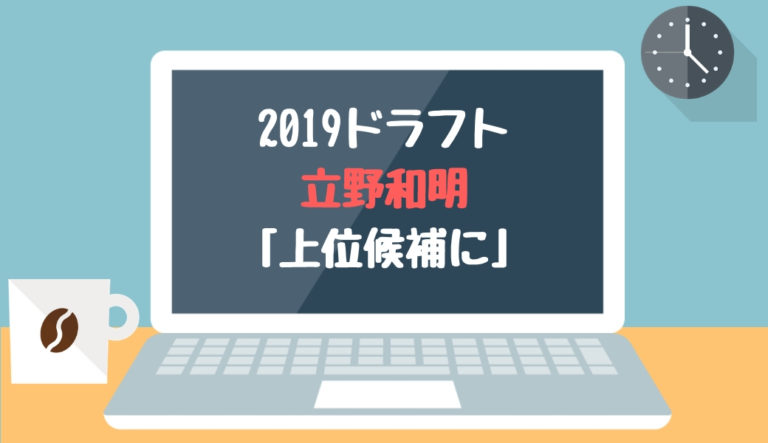 ドラフト2019候補 立野和明(東海理化)「上位候補に」