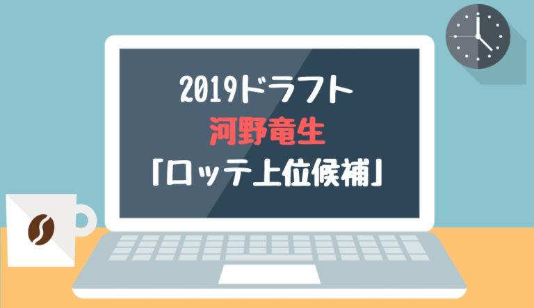 ドラフト2019候補 河野竜生(JFE西日本)「ロッテ上位候補」