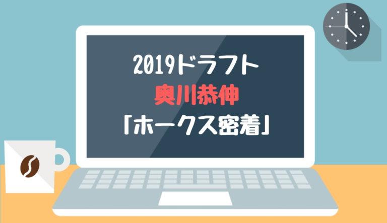 ドラフト2019候補 奥川恭伸(星稜)「ホークス密着」