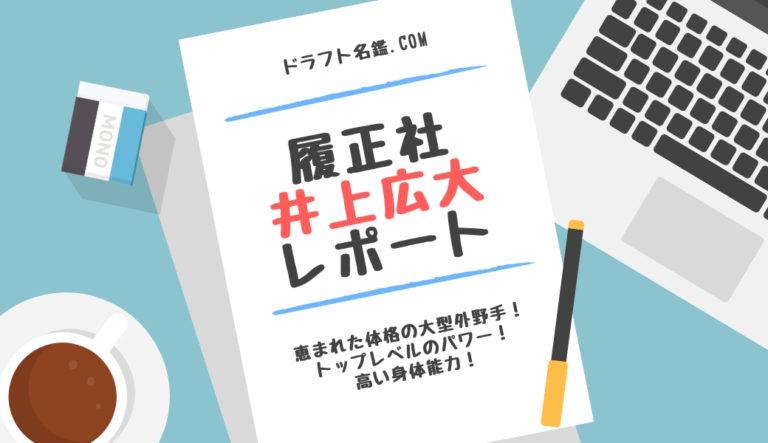 ドラフト2019候補 井上広大(履正社)
