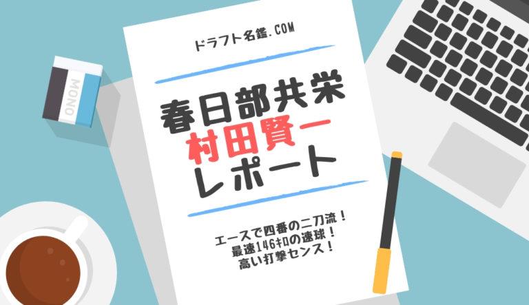 ドラフト2019候補 村田賢一(春日部共栄)指名予想・評価・動画・スカウト評価
