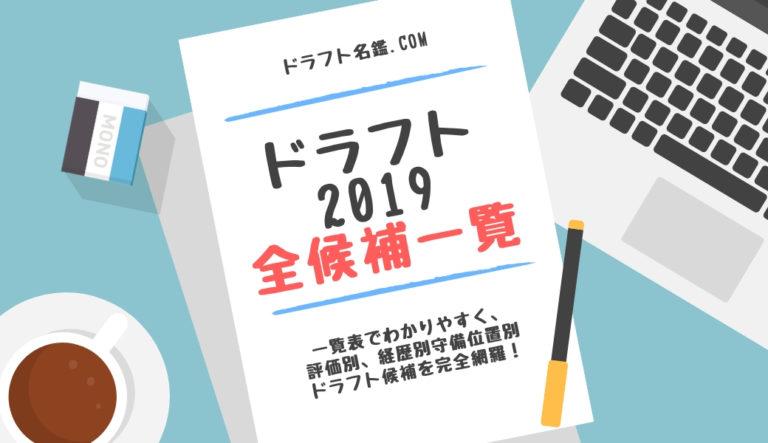 ドラフト2019 候補選手まとめ!