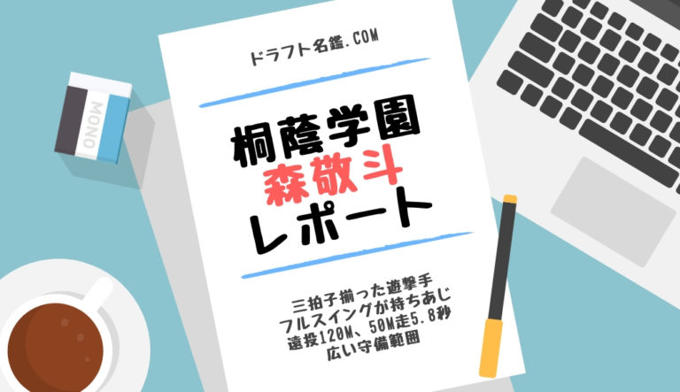 ドラフト2019候補 森敬斗(桐蔭学園)評価・特徴・動画・スカウト評価