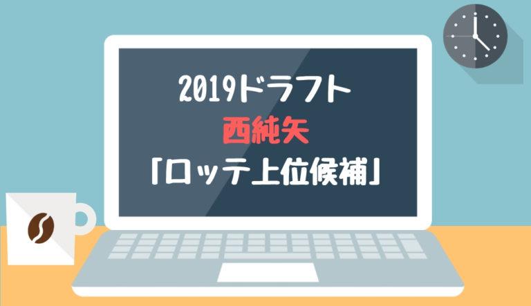 ドラフト2019候補 西純矢(創志学園)「ロッテ上位候補」