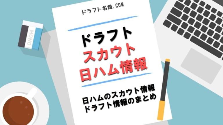 日本ハム ドラフト情報