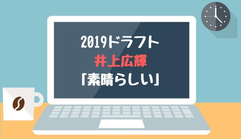 ドラフト2019候補 井上広輝(日大三)「素晴らしい」