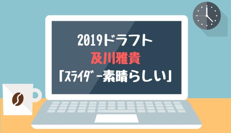 ドラフト2019候補 及川雅貴(横浜)「スライダー素晴らしい」