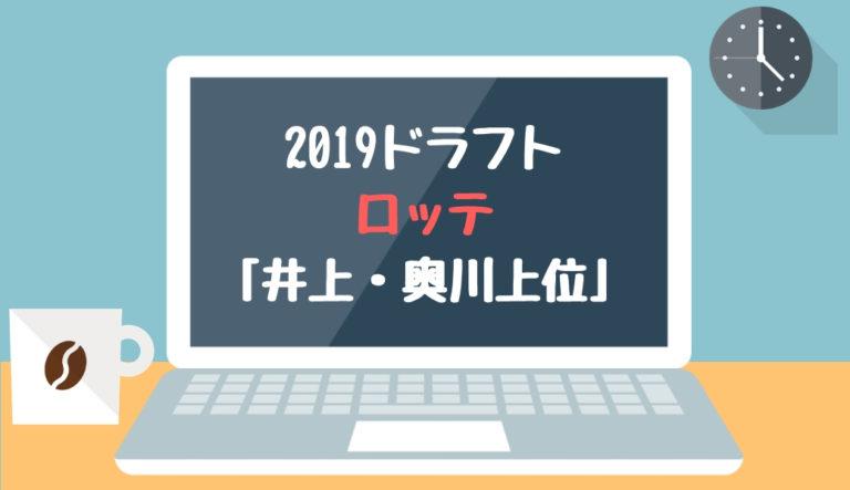ドラフト2019 ロッテが井上広輝と奥川恭伸を上位候補に