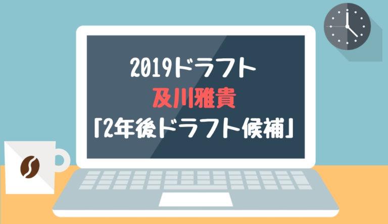 ドラフト2019候補 及川雅貴(横浜)「2年後ドラフト候補」
