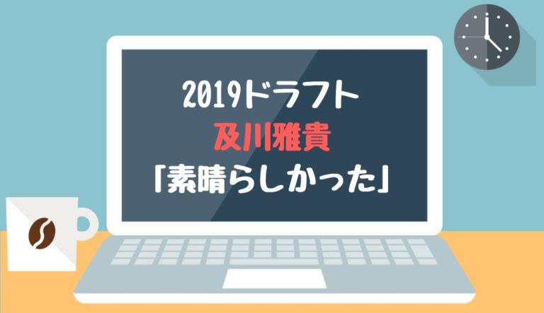 ドラフト2019候補 及川雅貴(横浜)「素晴らしかった」