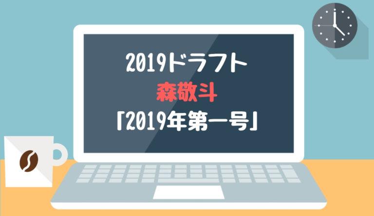 2019ドラフト候補 森敬斗(桐蔭学園)「2019年第1号」