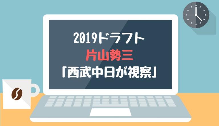ドラフト2019候補 片山勢三(パナソニック)「西武中日が視察」