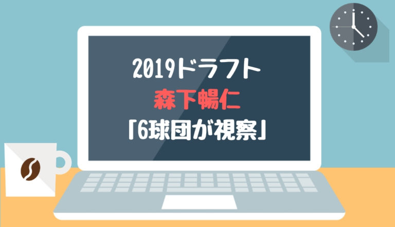 ドラフト2019候補 森下暢仁(明治)「6球団が視察」