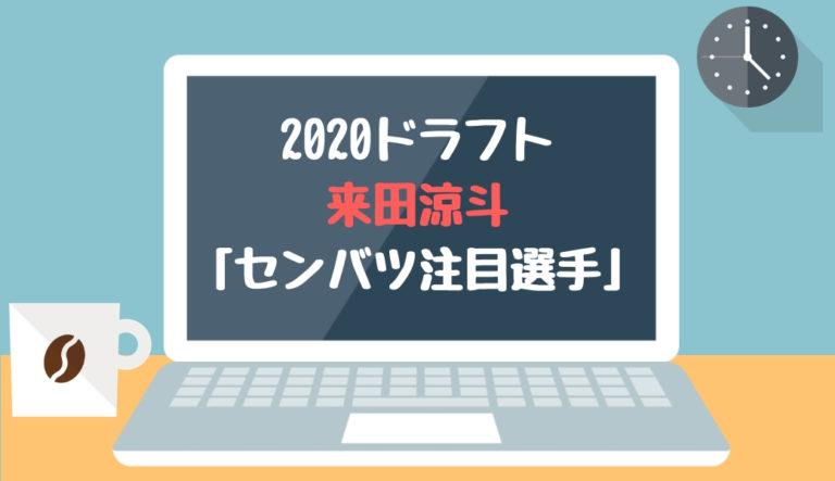 ドラフト2020候補 来田涼斗(明石商)「センバツ注目選手」