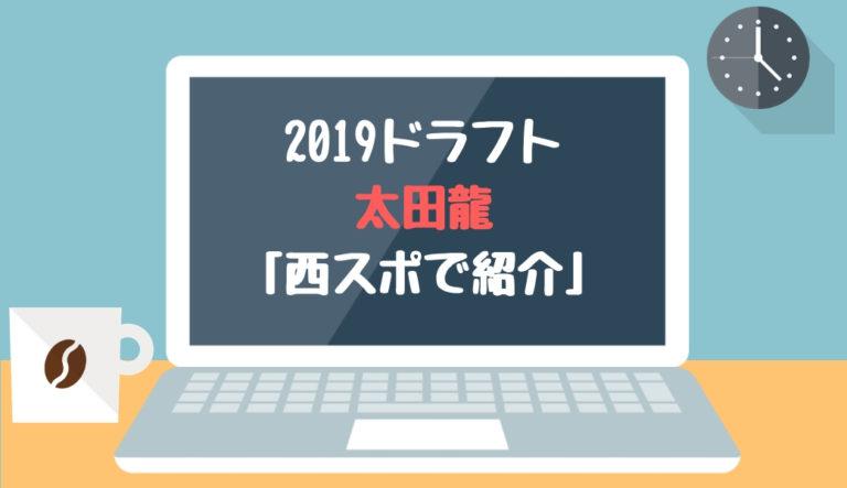 ドラフト2019候補 太田龍(JR東日本)「西スポで紹介」