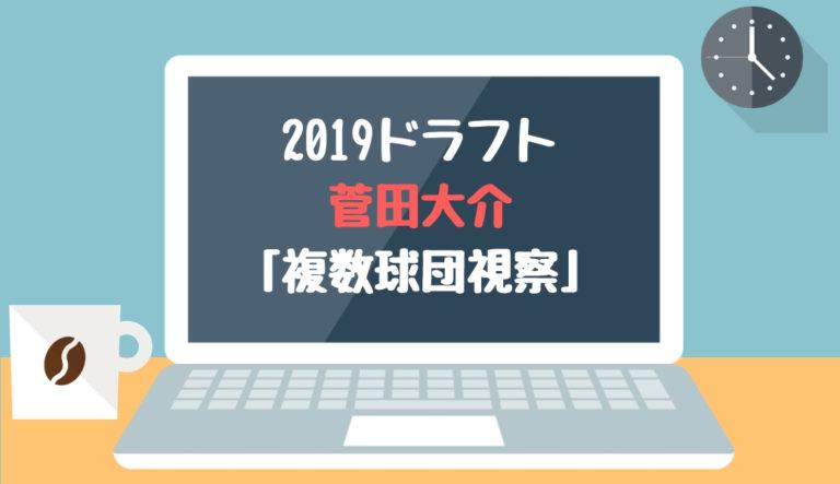 ドラフト2019候補 菅田大介(奈良学園大)「複数球団視察」