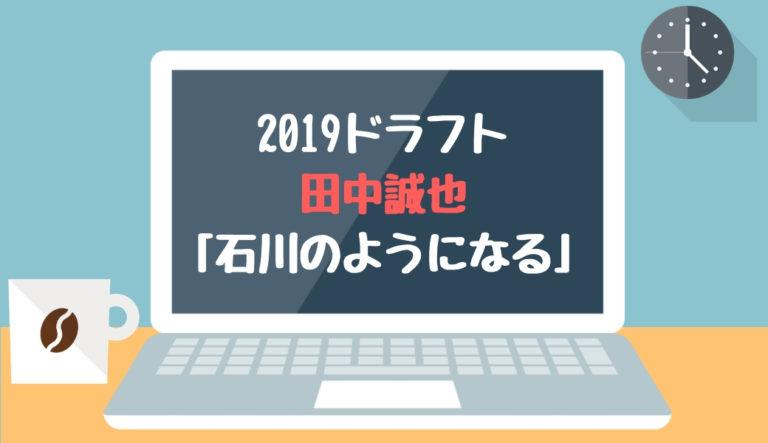 ドラフト2019候補 田中誠也(立教)「石川のようになる」