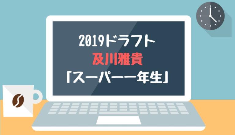 ドラフト2019候補 及川雅貴(横浜)「スーパー一年生」