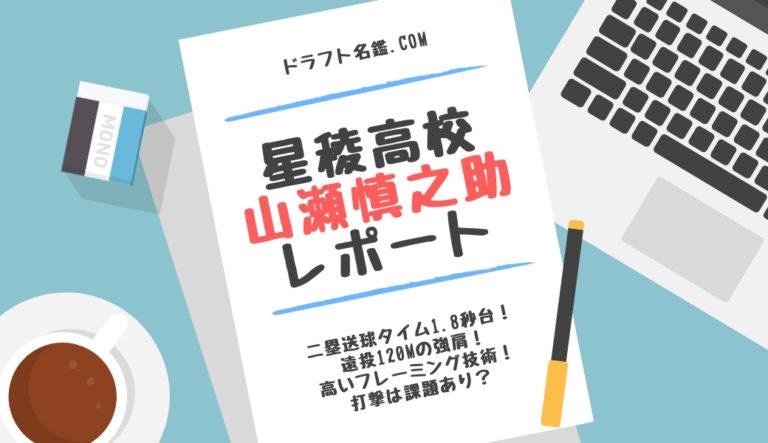 ドラフト2019候補 山瀬慎之助(星稜)指名予想・評価・動画・スカウト評価