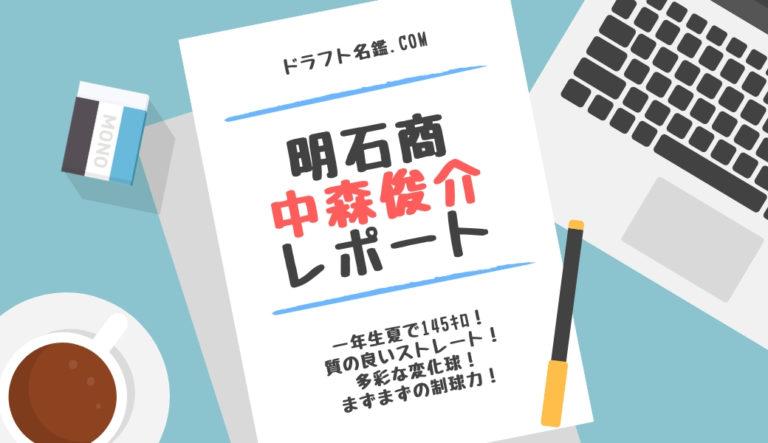ドラフト2020候補 中森俊介(明石商)指名予想・評価・動画・スカウト評価