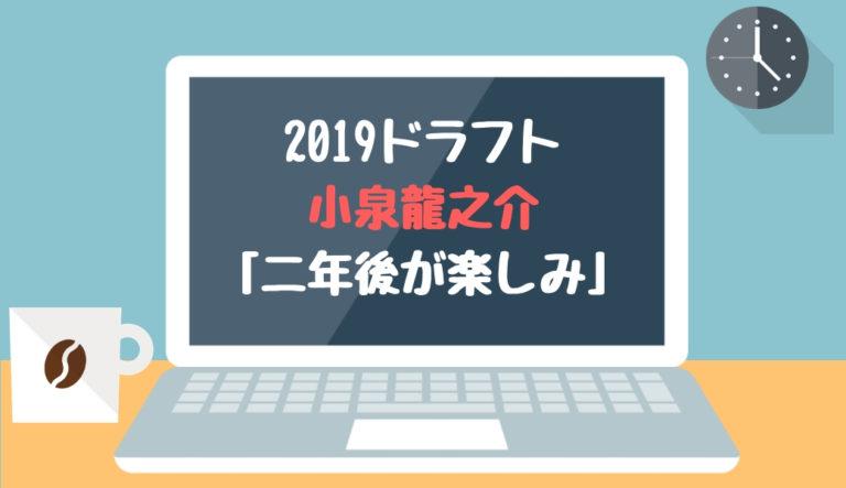 ドラフト2019候補 小泉龍之介(横浜)「二年後が楽しみ」