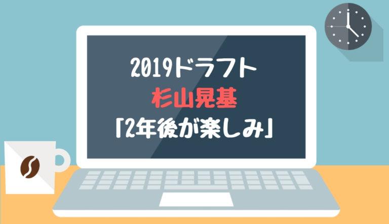 ドラフト2019候補 杉山晃基(創価大)「2年後が楽しみ」