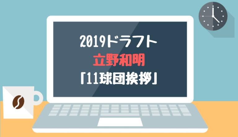 ドラフト2019候補 立野和明(東海理化)「11球団挨拶」