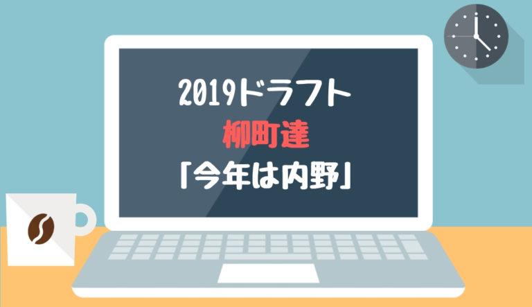 ドラフト2019候補 柳町達(慶大)「今年は内野」