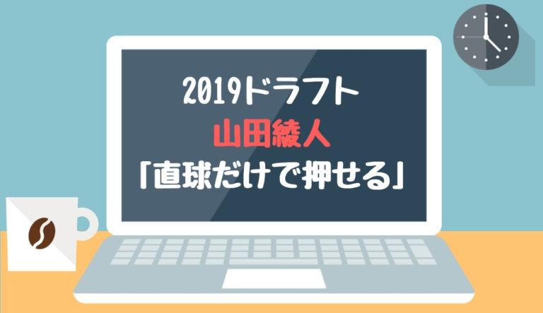 ドラフト2019候補 山田綾人(玉川大)「直球だけで押せる」