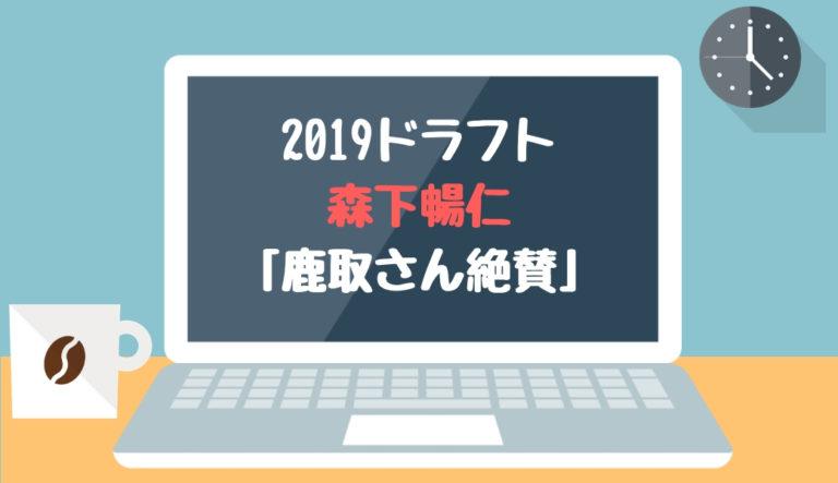 ドラフト2019候補 森下暢仁(明治大)「鹿取さん絶賛」